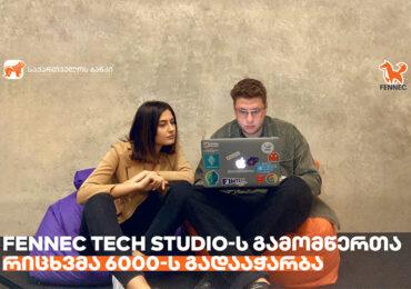 საქართველოს ბანკის მიერ მხარდაჭერილ Fennec Tech Studio-ს გამომწერთა რიცხვმა 6000-ს გადააჭარბა
