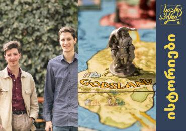 სამაგიდო თამაში Godsland - მოიგებს ის, ვინც შეიმუშავებს საუკეთესო სტრატეგიას