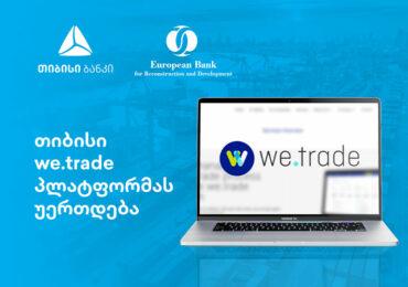 თიბისი, EBRD-თან თანამშრომლობის ფარგლებში, we.trade პლატფორმას უერთდება