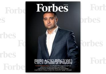 Forbes Georgia | 2021 წლის ოქტომბრის ნომერი