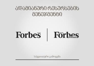 """Forbes Georgia-სა და Forbes Woman Georgia-ს სპეციალური გამოცემა """"ადამიანური რესურსების მენეჯმენტი"""" - სიახლე ქართულ მედიაბაზარზე"""